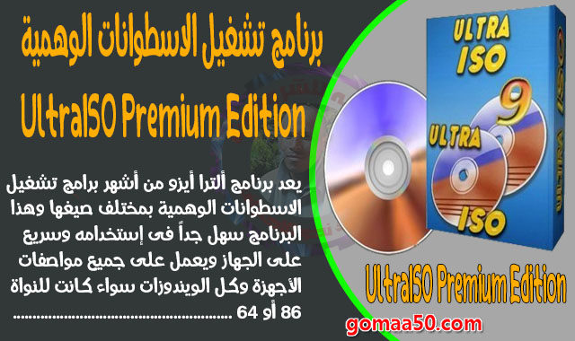 برنامج تشغيل الاسطوانات الوهمية  UltraISO Premium Edition 9.7.1.3519