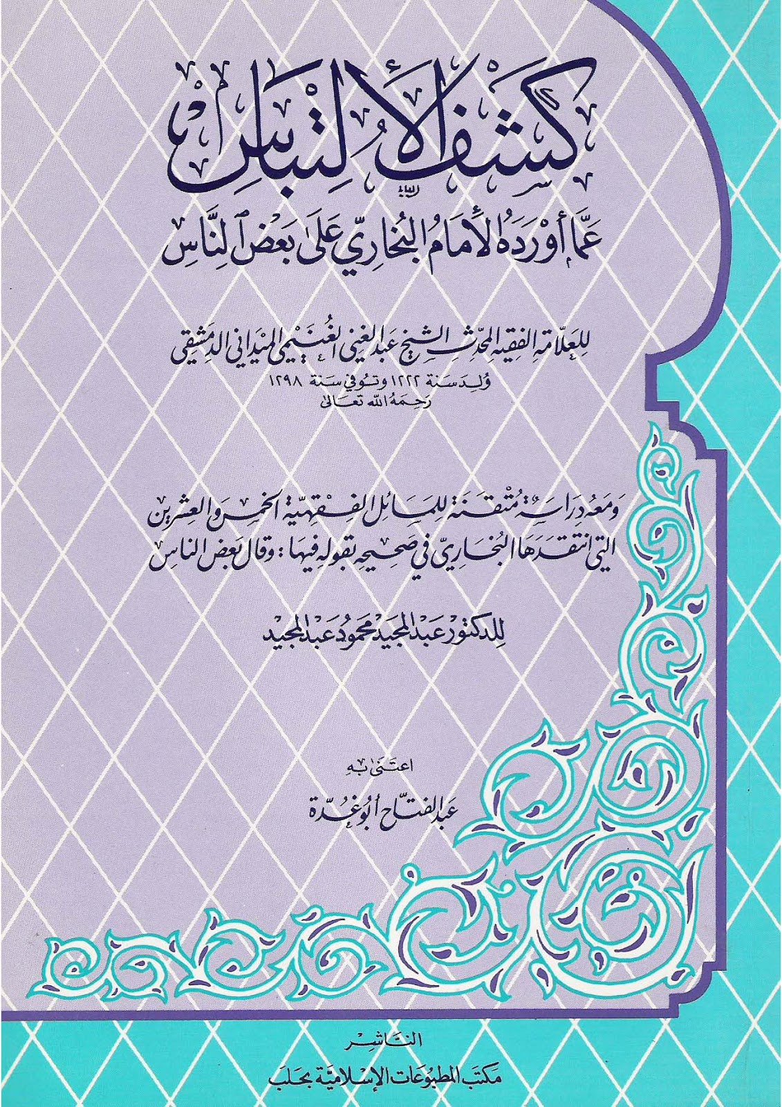 تحميل كتاب هدي المجيد pdf