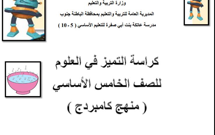 تحميل كتاب انجليزي سادس ابتدائي pdf