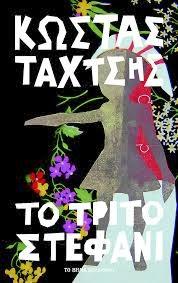 http://thalis-istologio.blogspot.gr/2014/03/to-trito-stefani.html