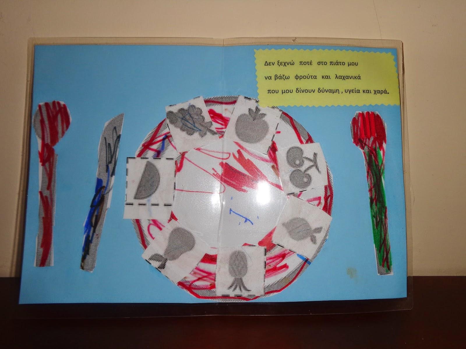 Μαρία Έλενα δημιουργίες  Για την υγιεινή διατροφή ... fe93ce09aac