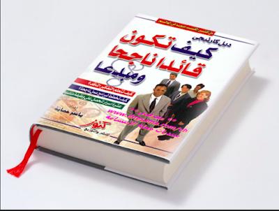 تحميل كتاب كيف تكون قائدا ناجحا ومبدعا PDF