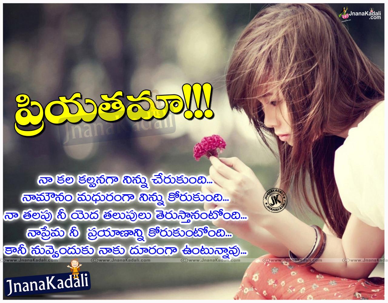 Cool Best Telugu Love Quotes Feeling Alone Love Quotes Jnana Kadali Personalised Birthday Cards Bromeletsinfo