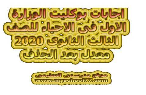 نماذج امتحانات لغة عربية بالاجابات للثانوية العامة 2020 من منصة ثانوية نت