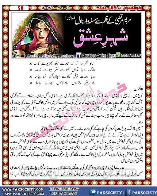 Shehar e ishq novel by Maryam Murtaza Episode 1 & 2 Online Reading
