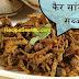 कैर सांगरी की सब्जी बनाने की विधि - Kair Sangri Sabzi Recipe In Hindi