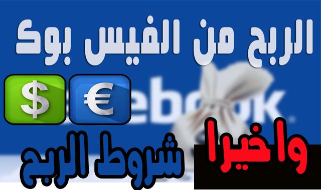 شروط تحقيق الدخل علي صفحات الفيسبوك