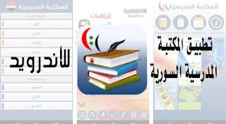 تحميل تطبيق المكتبة المدرسية السورية  ، المناهج السورية