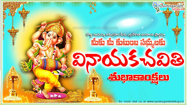 All time best Vinayaka Chaturthi Telugu Quotes wishes wallpapers