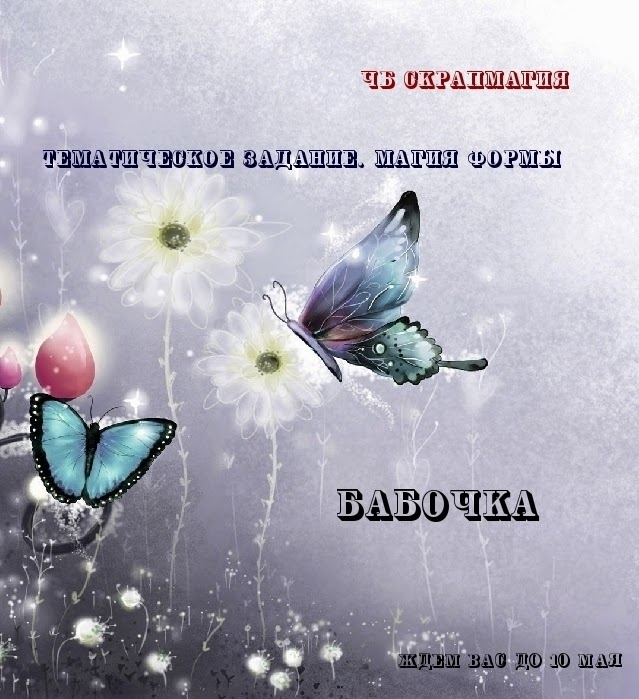 http://scrapmagia-ru.blogspot.ru/2014/03/blog-post_23.html#comment-form