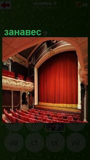 в театре опущен занавес красного цвета и пустой зал