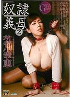 (Re-upload) AXAD-002 奴隷義母2 蒼乃幸恵 -