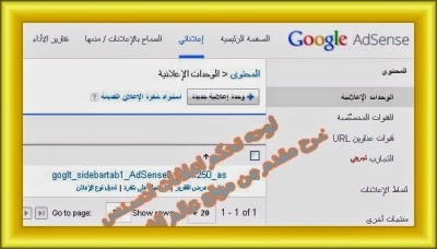 لوحه الاعلانات فى جوجل ادسنس
