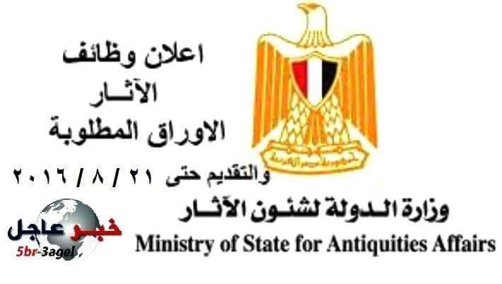 وظائف وزارة الاثار 2016 للعديد من التخصصات والتقديم عبر الانترنت حتى 21 / 8 / 2016