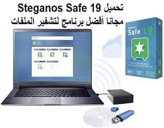 تحميل Steganos Safe 19 مجانا أفضل برنامج لتشفير الملفات