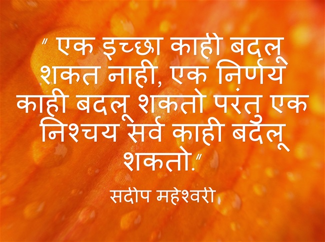 Best Inspirational And Motivational Quotes In Marathi