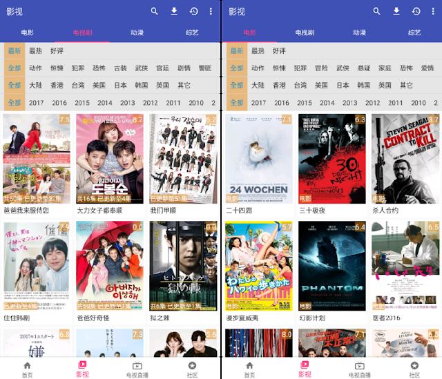 電影天堂 App
