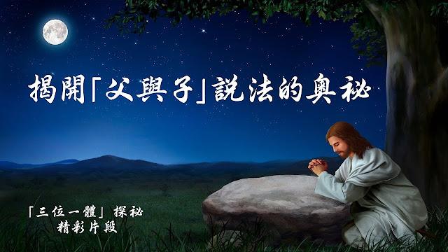 東方閃電|全能神教會|耶穌禱告
