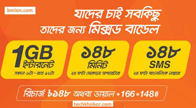 Banglalink-148Tk-Mixed-Bundle-Offer-1GB-6AM-12AM-148Minute-any-operator-148SMS