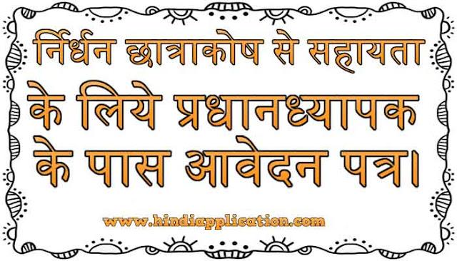 nirdhan-chhaatraakosh-se-sahaayata-ke-liye-pradhaanadhyaapak-ke-paas-aavedan-patr.