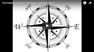 http://www.slavaperunov.org/radio/professor-life/290-prlife-healing-heart-state-2