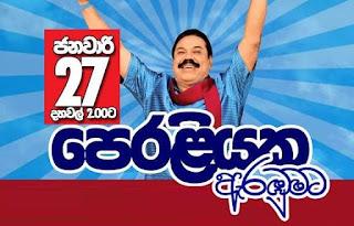 Nugegoda rally ' Peraliyaka Arabuma '