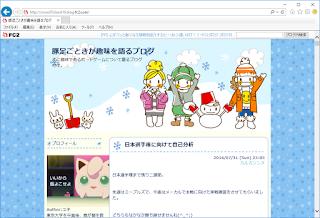 http://snow07island16.blog.fc2.com/