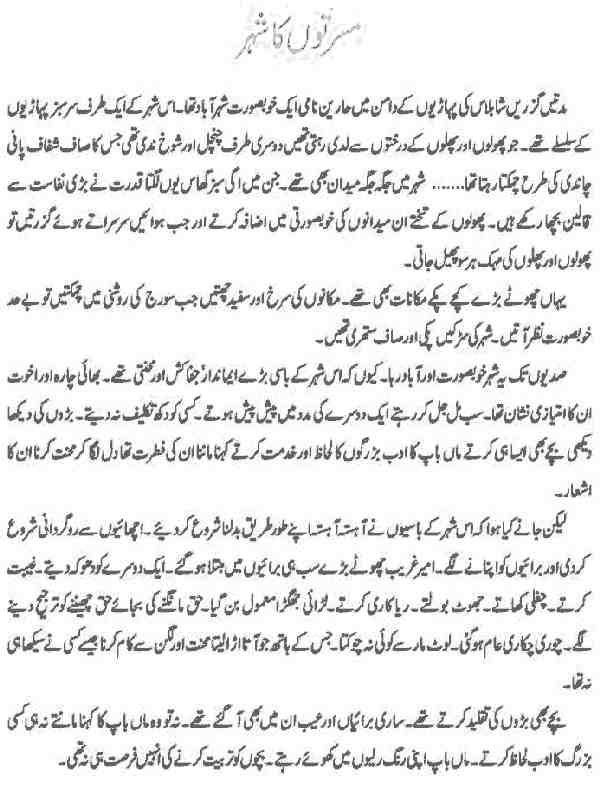 Razia Butt Novels Urdu