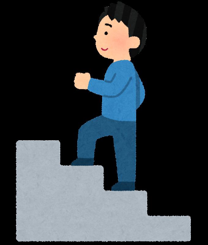 階段を登る人のイラスト(男性) | かわいいフリー素材集 いらすとや