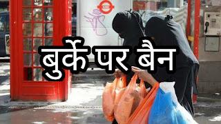 Ban on burqa hindi