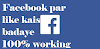 Facebook par like kaise badhaye 100% working
