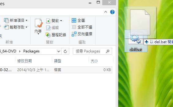 Windows - 強制刪除資料夾或檔案