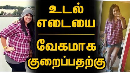 Tips to Reduce your Weight Fast | Tamil Weight Loss Tips