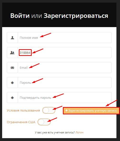 Регистрация в BtcFury 2