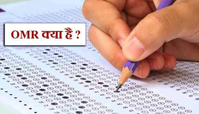 OMR full form meaning in Hindi - ओ.एम.आर. क्या है?