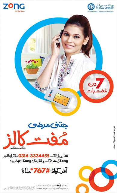 Free Calls from Zong to Zong For 1 Week