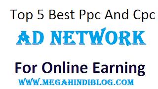 Top 5 add network site Online paisa kamane ke liye