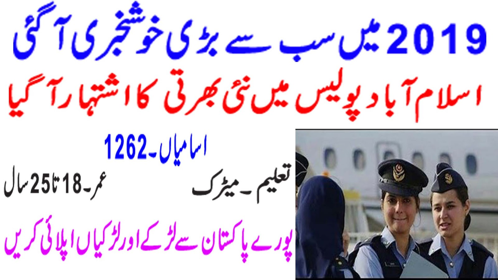 Islamabad Police jobs May 2019 For Constable and ASI NTS