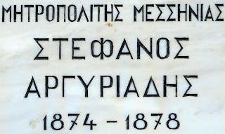 προτομή του μητροπολίτη Στέφανου Αργυριάδη στην Καλαμάτα