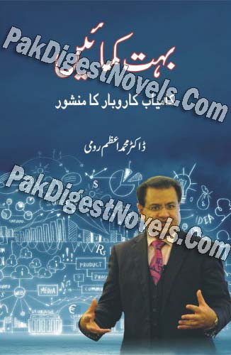 Bhot Kamaien Book By Dr. Azam Roomi Pdf Download