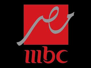 البث المباشر لقناة إم بي سي مصر MBC Masr