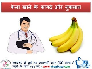 banana-health-benefits-in-hindi