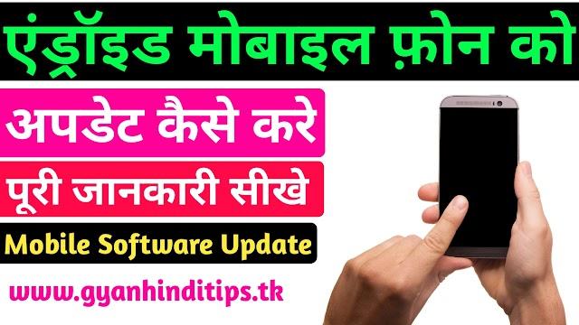 मोबाइल फ़ोन को अपडेट कैसे करते है - हिंदी में सीखे