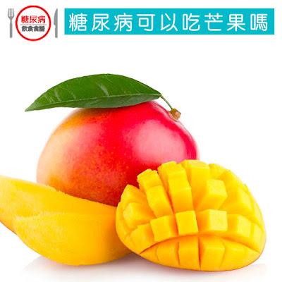 糖尿病可以吃芒果嗎?