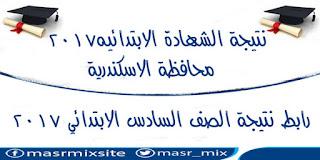 نتيجة الشهادة الابتدائية محافظة الإسكندرية - نتيجة الصف السادس الابتدائي - الترم الثاني 2017