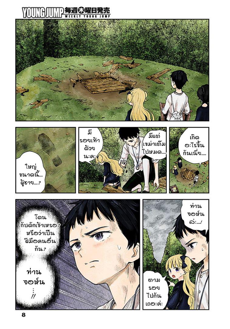อ่านการ์ตูน Shadows House ตอนที่ 31 หน้าที่ 8