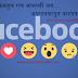 फेसबुक एक आभासी जग…अवास्तवातून वास्तवतेकडे….