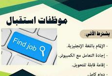 توظيف نسائي في مركز طبي لموظفات استقبال للكويتيات والمقيمات
