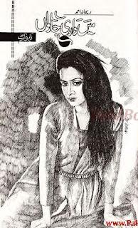 Mein Wari Jawan Novel By Rehana Aftab