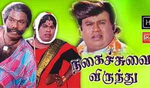 Senthil Goundamani Super Hit Comedy With Nepolion In Tamilachi